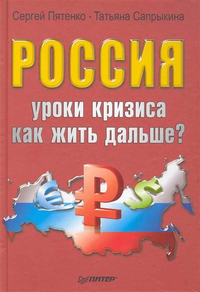 Россия Уроки кризиса Как жить дальше
