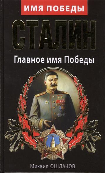 Ошлаков М. Сталин. Главное имя Победы