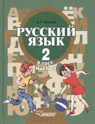 Русский язык. Учебник для 2 класса специальных (коррекционных) образовательных учреждений II вида. В двух частях. Часть 2