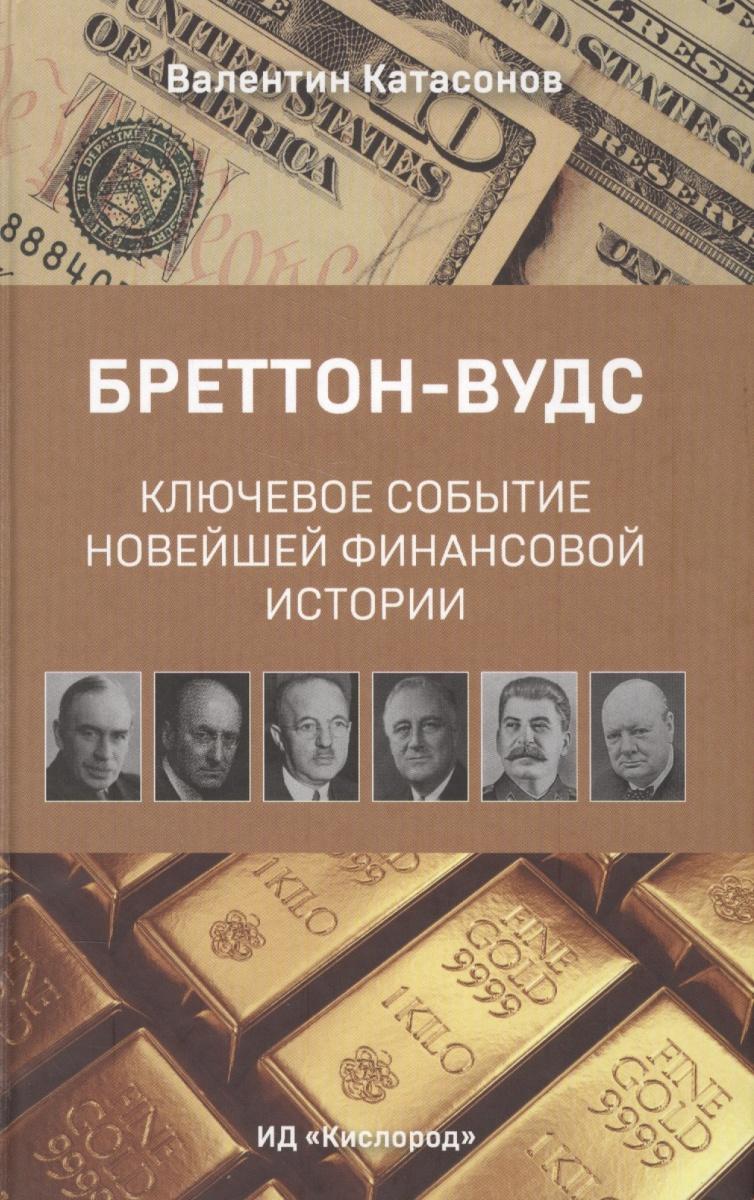 Бреттон-Вудс. Ключевое событие новейшей финансовой истории