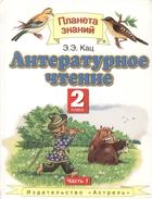 Литературное чтение 2 кл ч.1