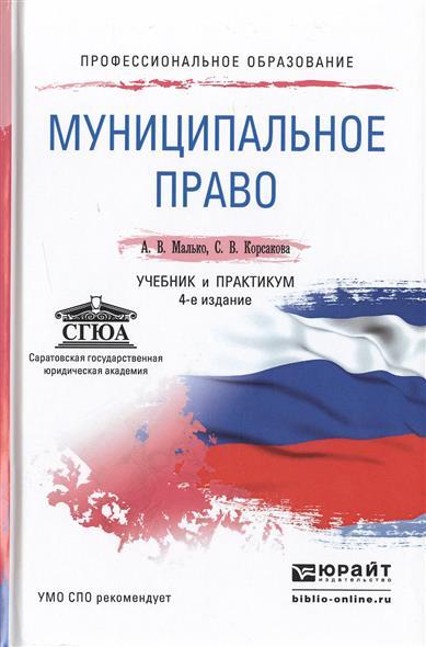 Муниципальное право: Учебник и практикум для СПО. 4-е издание, переработанное и дополненное