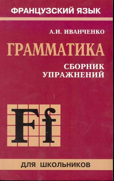 Сборник упражнений по грамматике франц. яз. для школьников