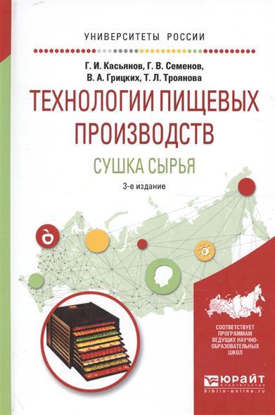 Технологии пищевых производств. Сушка сырья. Учебное пособие для вузов