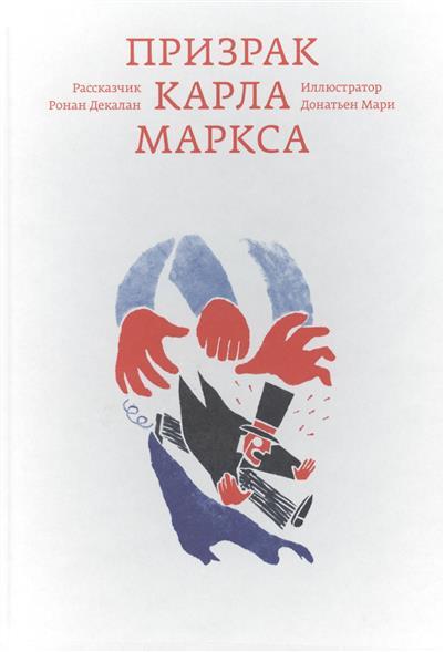 Декалан Р. Призрак Карла Маркса