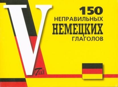 150 неправильных нем. глаголов