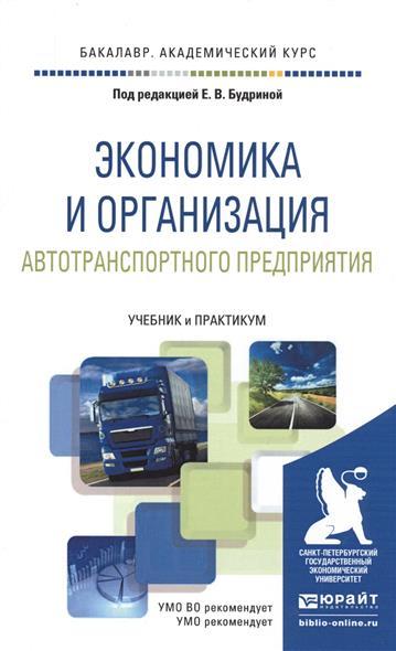 Экономика и организация автотранспортного предприятия. Учебник и практикум