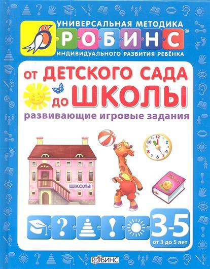 От детского сада до школы. Развивающие игровые задания. От 3 до 5 лет