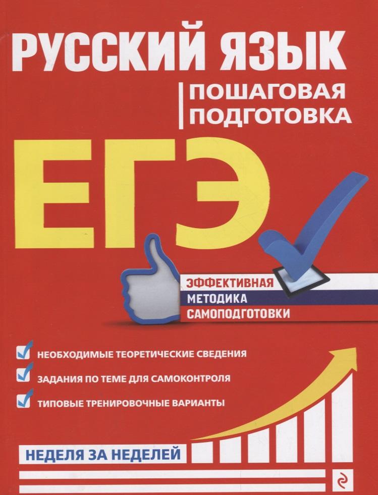 Ткаченко Е., Воскресенская Е., Турок А. ЕГЭ. Русский язык. Пошаговая подготовка