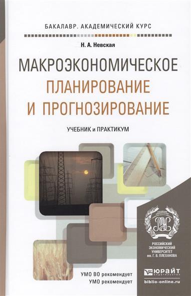 Макроэкономическое планирование и прогнозирование: учебник и практикум для академического бакалавриата