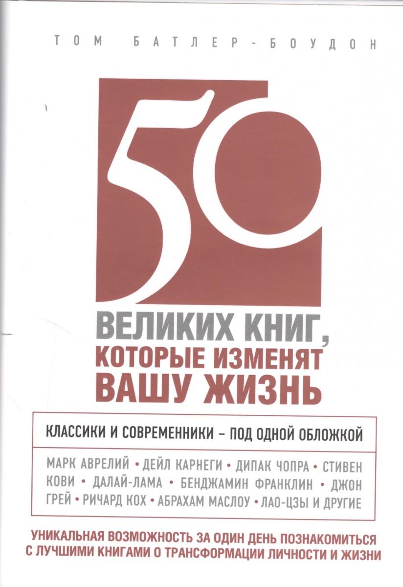Батлер-Боудон Т. 50 великих книг, которые изменят вашу жизнь ISBN: 9785699616084 том батлер боудон созидающая визуализация шакти гавейн обзор