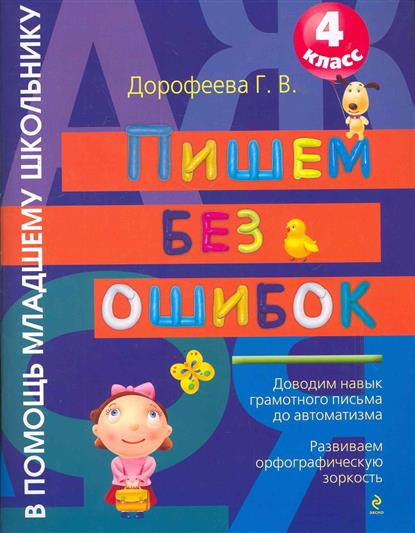Дорофеева Г. Пишем без ошибок 4 кл. горохова а пишем без ошибок 1 4 классы