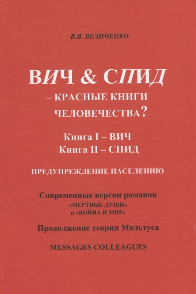Величенко В. ВИЧ & СПИД - Красные книги человечества?