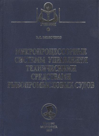 Микропроцессорные системы управления техническими средствами рыбопромысловых судов