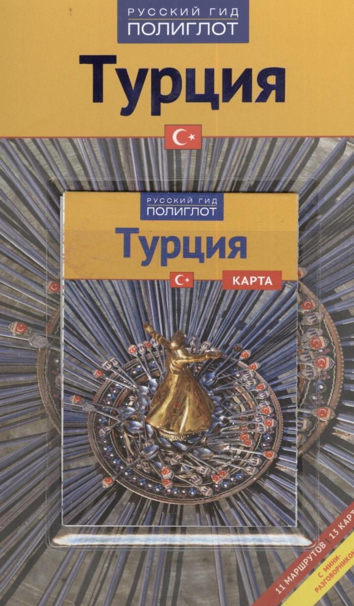 Бокхорни Р. Путеводитель. Турция