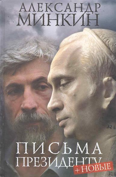 Минкин А. Письма президенту + новые минкин а аудиокн минкин письма президенту 2cd