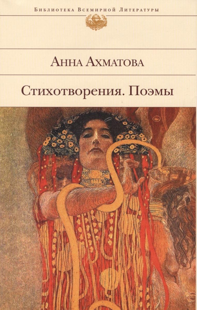 Ахматова А. Стихотворения. Поэмы ахматова а анна ахматова стихотворения isbn 9785040938995
