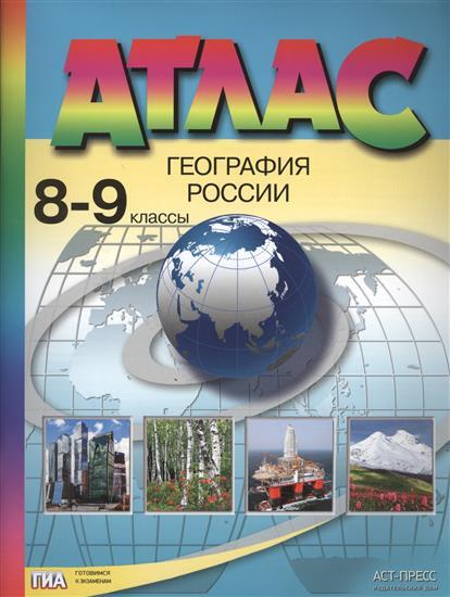 Атлас. География России. 8-9 классы