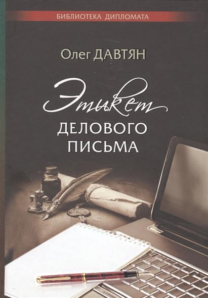 Давтян О. Этикет делового письма давтян о с подарочный этикет