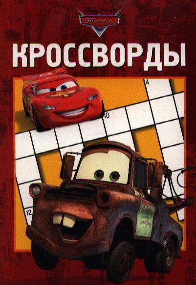 Кроссворды. Сборник кроссвордов К № 1304 (