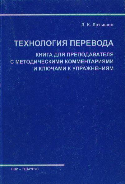 Книга л к латышева - технология перевода