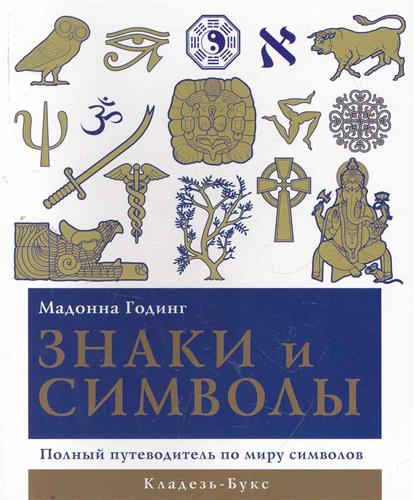 Годинг М. Знаки и символы Полный путеводитель по миру символов