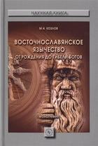 Восточнославянское язычество: от рождения до гибели богов. Монография