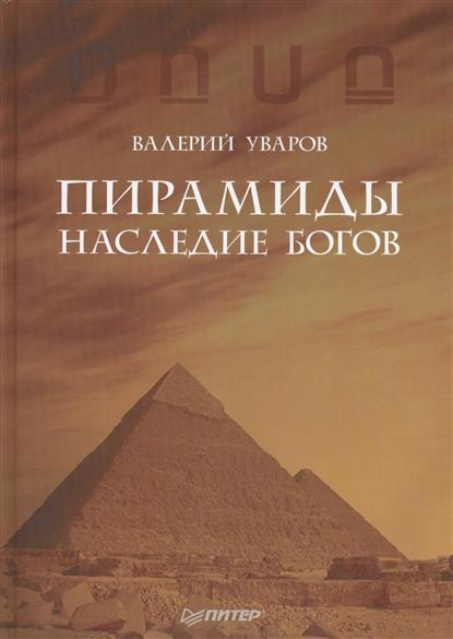 Уваров В. Пирамиды. Наследие богов пайпс р сергей семёнович уваров жизнеописание