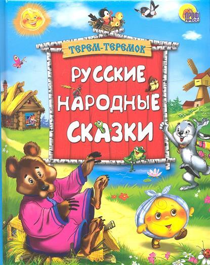 Терем-теремок. Русские народные сказки