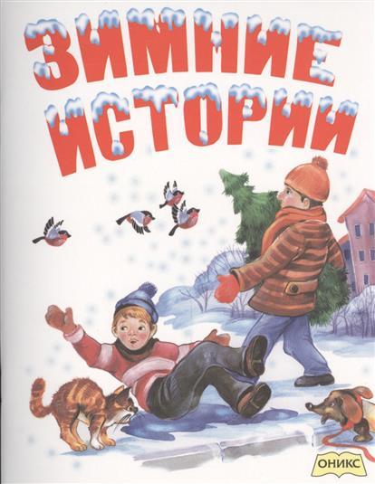 Зимние истории. Рассказы и стихи