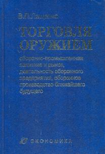 Лященко В.П. Торговля оружием Оборонно-промышленная политика и рынок… лященко в торговля оружием проведение ниокр…
