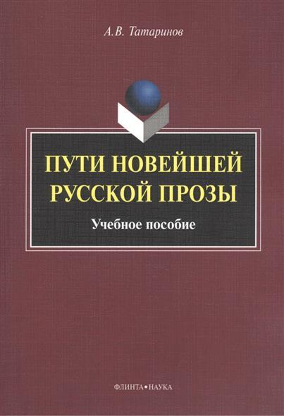 Татаринов А. Пути новейшей русской прозы. Учебное пособие