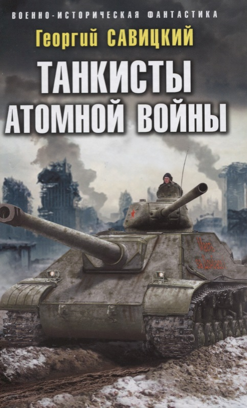 Савицкий Г. Танкисты атомной войны савицкий г яростный поход танковый ад 1941 года