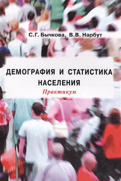 Бычкова С., Нарбут В. Демография и статистика населения. Практикум