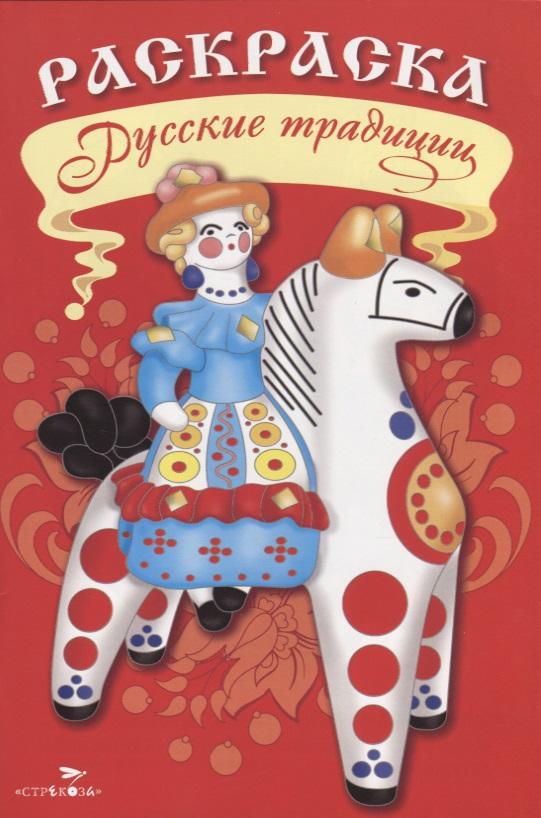 Куркулина В., Немирова Е., Литошенко И. (худ.) Русские традиции. Раскраска ISBN: 9785995122555