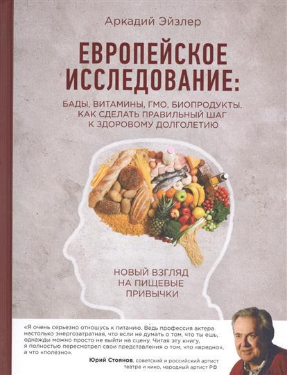 Эйзлер А. Европейское исследование: БАДы, витамины, ГМО, биопродукты. Как сделать правильный шаг к здоровому долголетию. бады