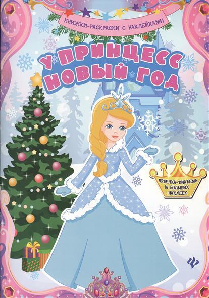 У принцесс Новый год у принцесс новый год книжка раскраска