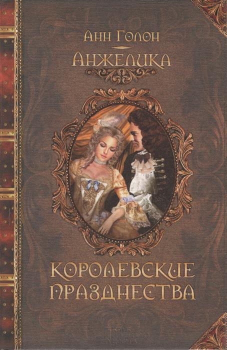 Голон А. Анжелика. Королевские празднества. Исторический роман ISBN: 9785991024303