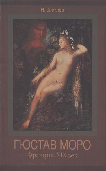 Гюстав Моро. Франция. ХIХ век