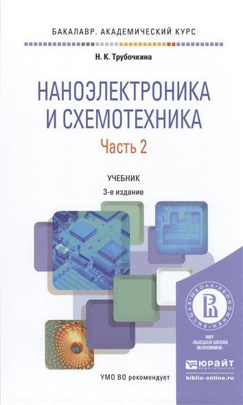 Наноэлектроника и схемотехника. Часть 2. Учебник