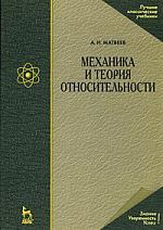 Матвеев А. Механика и теория относительности матвеев а зеленые цепочки