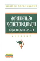 Уголовное право Российской Федерации. Общая и Особенная части. Учебник для бакалавров