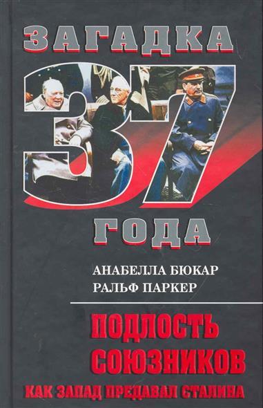 Подлость союзников Как Запад предавал Сталина
