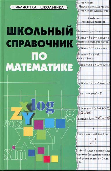 Школьный справочник по математике