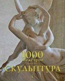 Манке Дж., Бейд П., Костелло С. 1000 шедевров. Скульптура 1000 шедевров рисунок