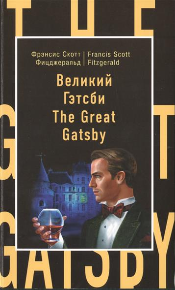 Fitzgerald F. Великий Гэтсби / The Great Gatsby fitzgerald f the great gatsby