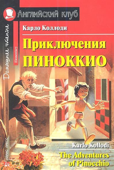 Коллоди К. Приключения Пиноккио. The Adventures of Pinocchio. Домашнее чтение коллоди к приключения пиноккио the adventures of pinocchio