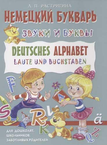 Немецкий букварь Звуки и буквы