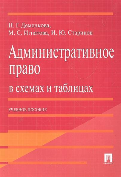 Административное право в схемах и таблицах Учеб. пособие