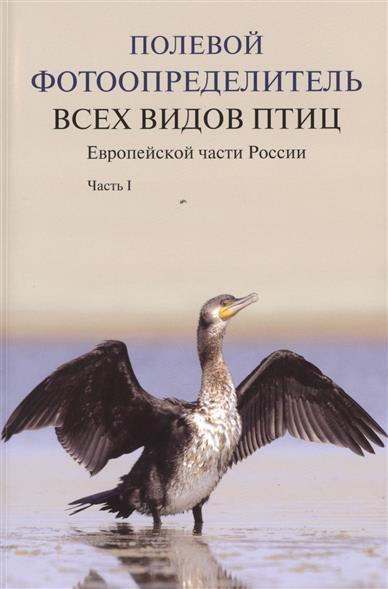Полевой фотоопределитель всех видов птиц Европейской части России. В трех частях. Часть I (комплект из 3 книг)